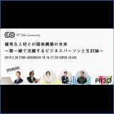 2019/02/28 優秀な人材との関係構築の未来 〜第一線で活躍するビジネスパーソンと生討論 〜PR Table Community #16