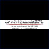東京都インキュベーション施設認定取得のご案内
