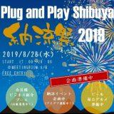2019/8/28 Plug and Play Shibuya 納涼祭 2019 開催のお知らせ@セミナールームAB