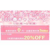 <Plug and Play Shibuya 2020春キャンペーン>