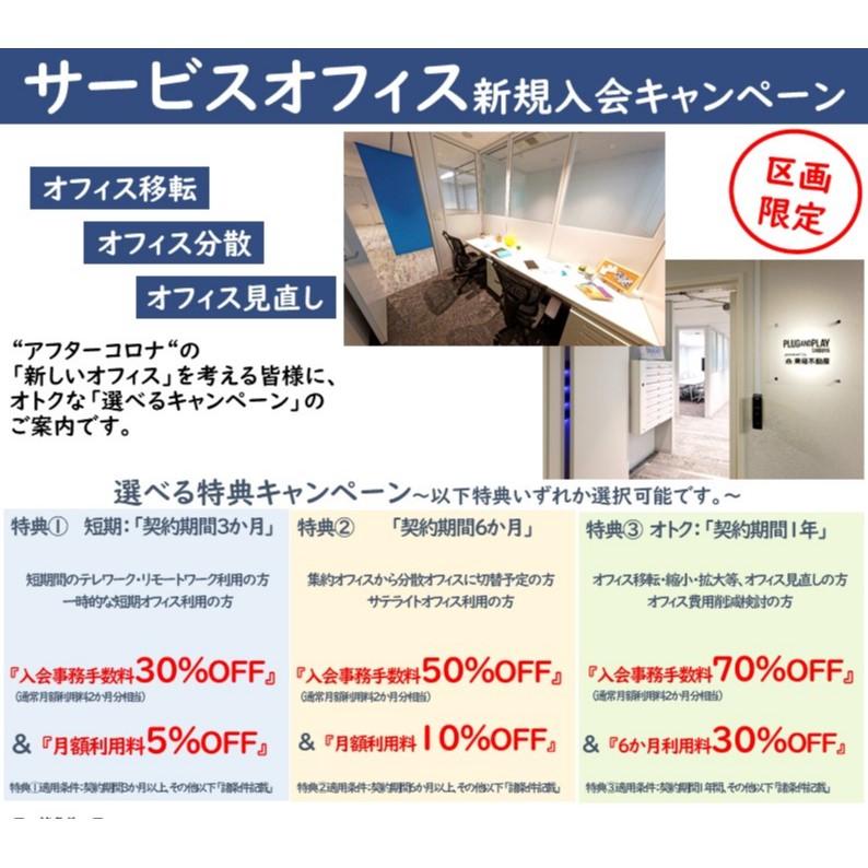 サービスオフィス新規入会キャンペーン