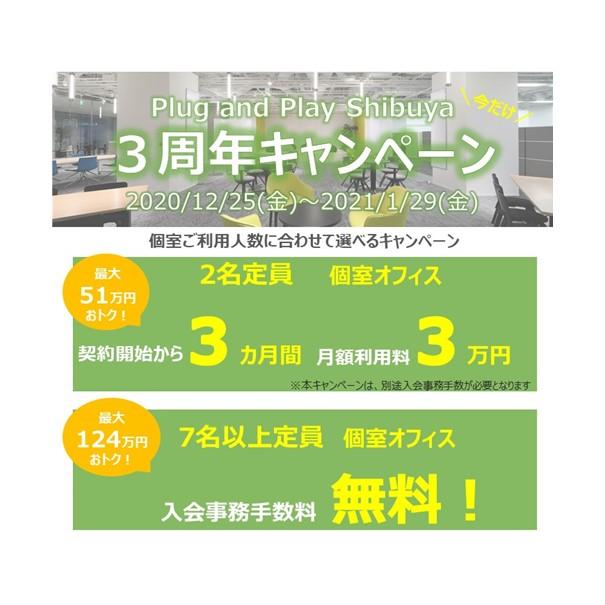 【限定区画】個室オフィスのお得なキャンペーンのお知らせ