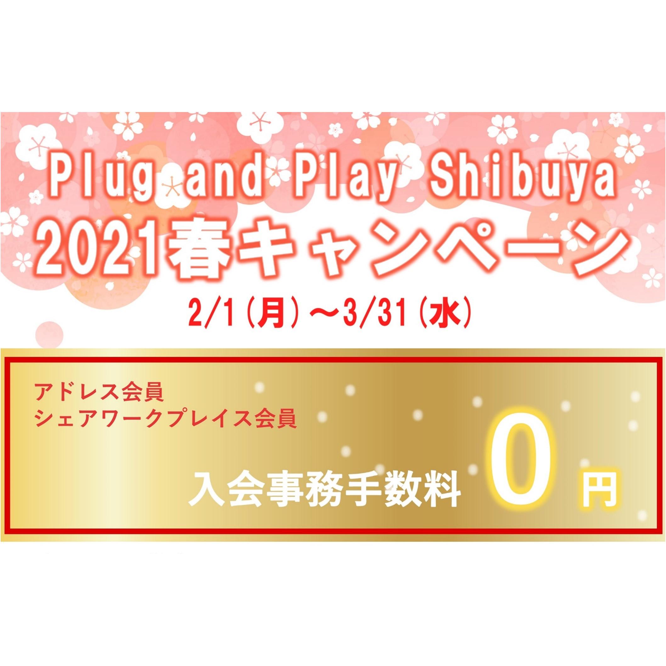<Plug and Play Shibuya 2021春キャンペーン>