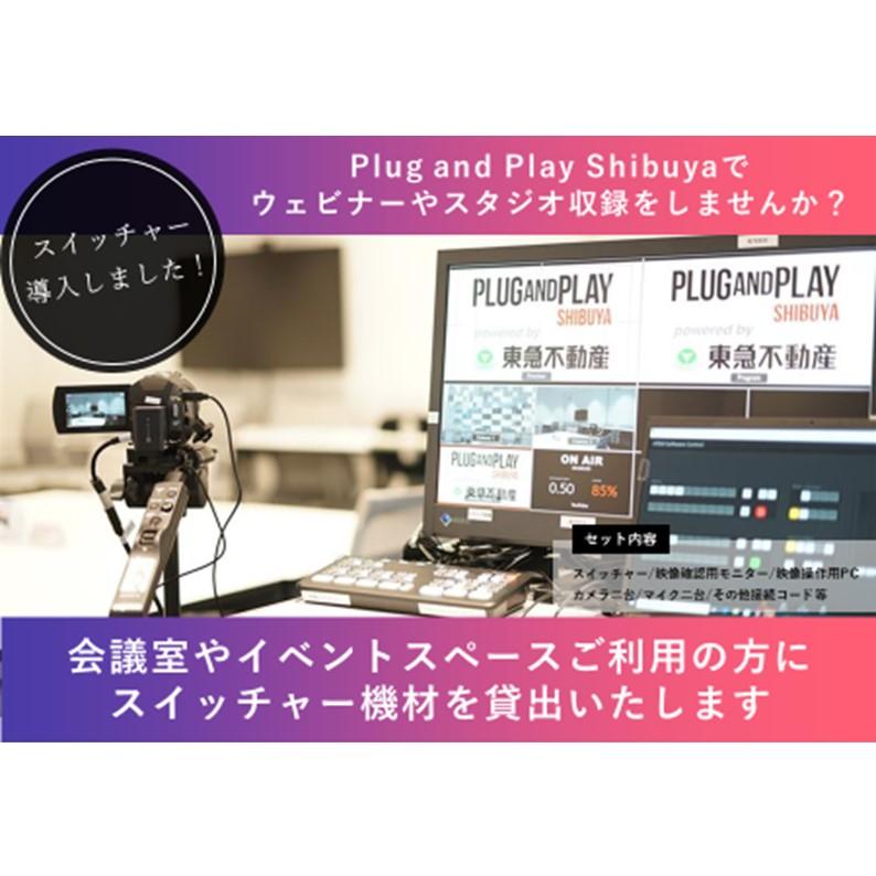 【NEWS】WEBセミナーの質を上げる!4Kカメラ&スイッチャー導入のご案内
