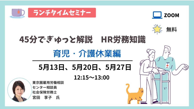 【オンラインセミナー】45分でぎゅっと解説!HR労務知識~育児・介護休業基礎編~