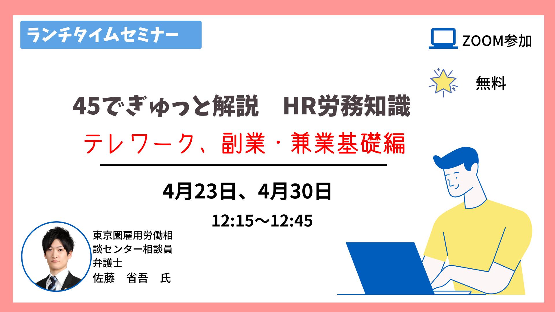 【オンラインセミナー】45分でぎゅっと解説!人材労務知識~テレワーク、副業・兼業基礎編~
