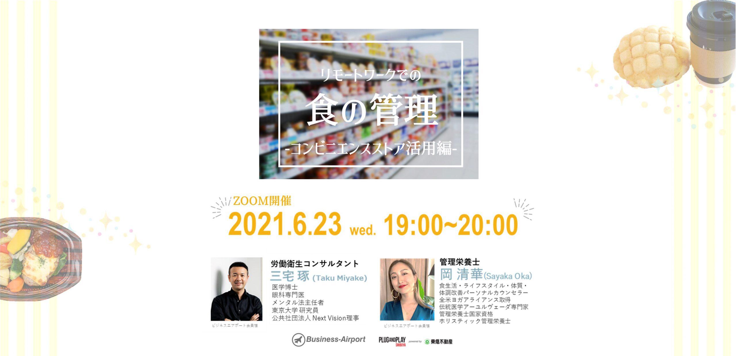 【オンラインセミナー】リモートワークでの食の管理-コンビニエンスストア活用編-