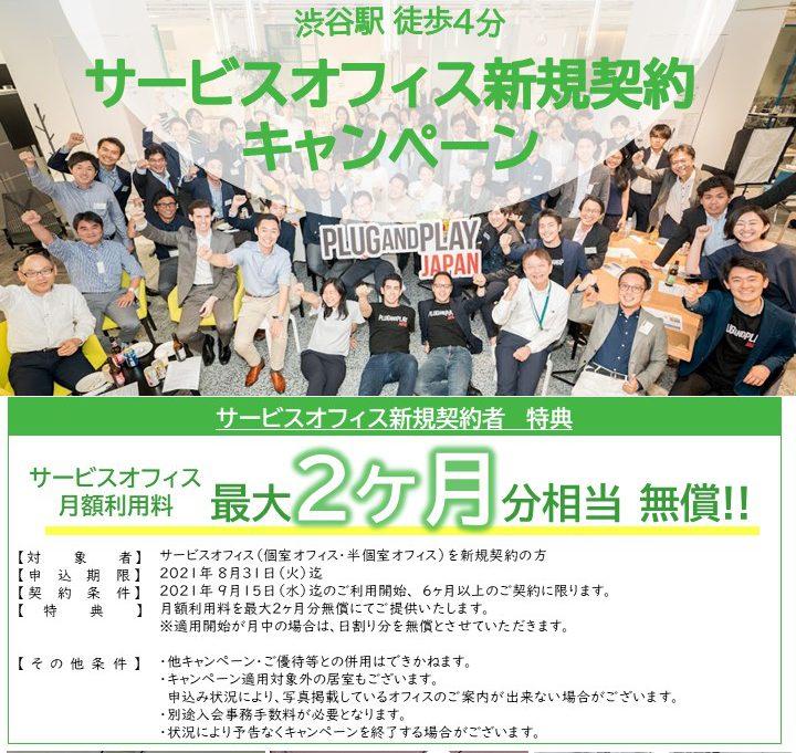 【お知らせ】サービスオフィス新規申込みキャンペーン実施中