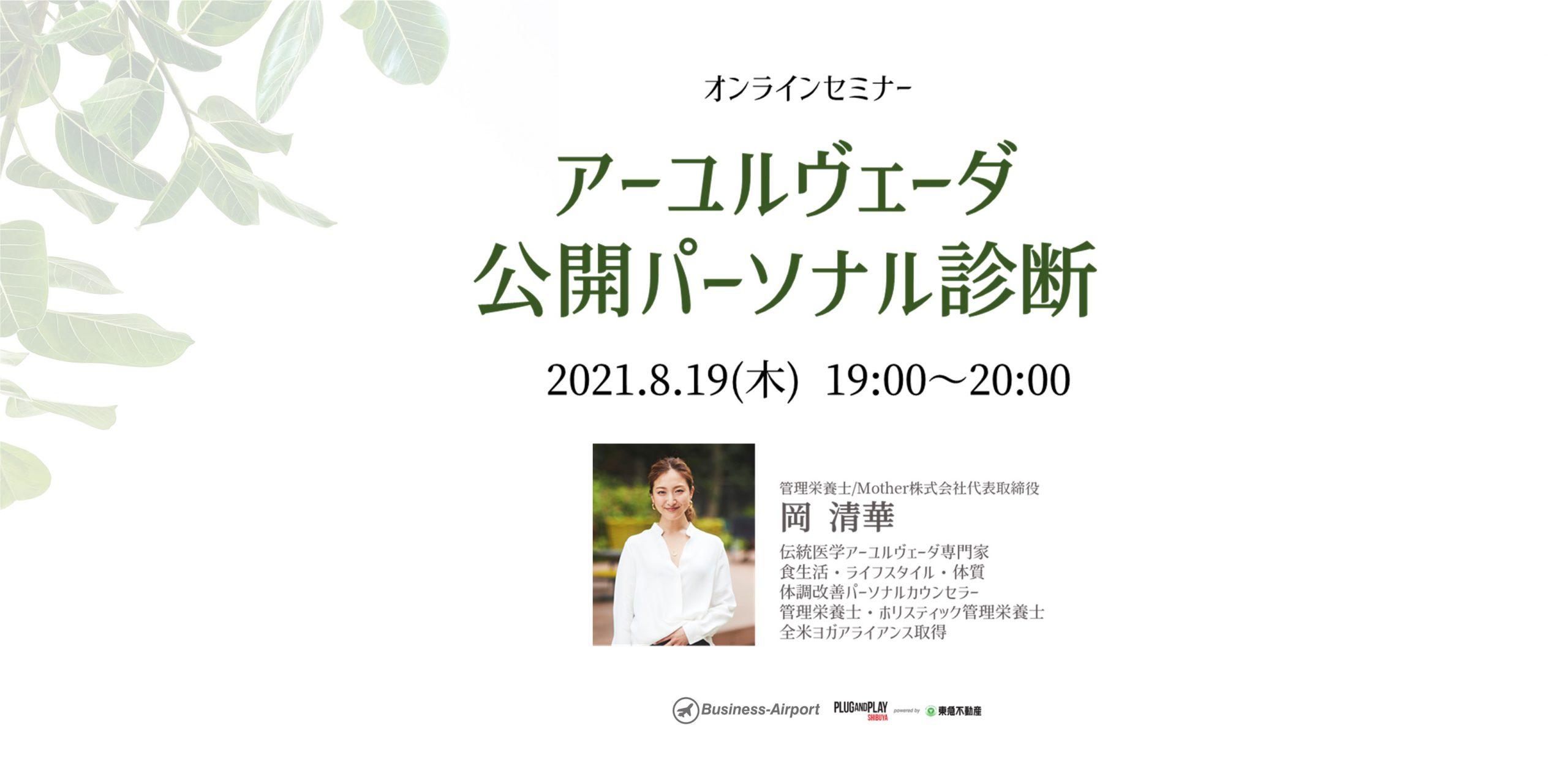 【オンラインセミナー】アーユルヴェーダ公開パーソナル診断