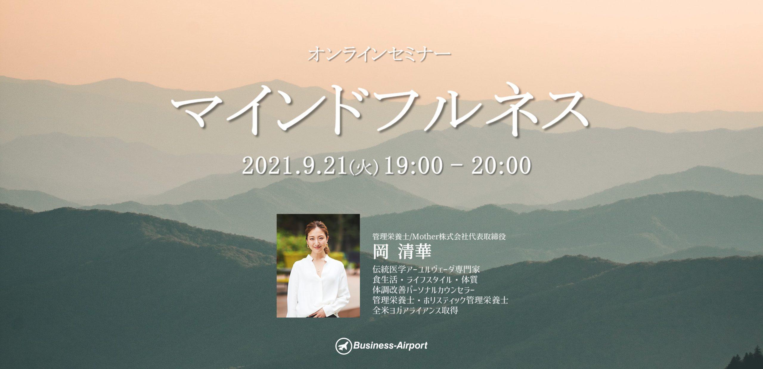 【オンラインセミナー】マインドフルネス